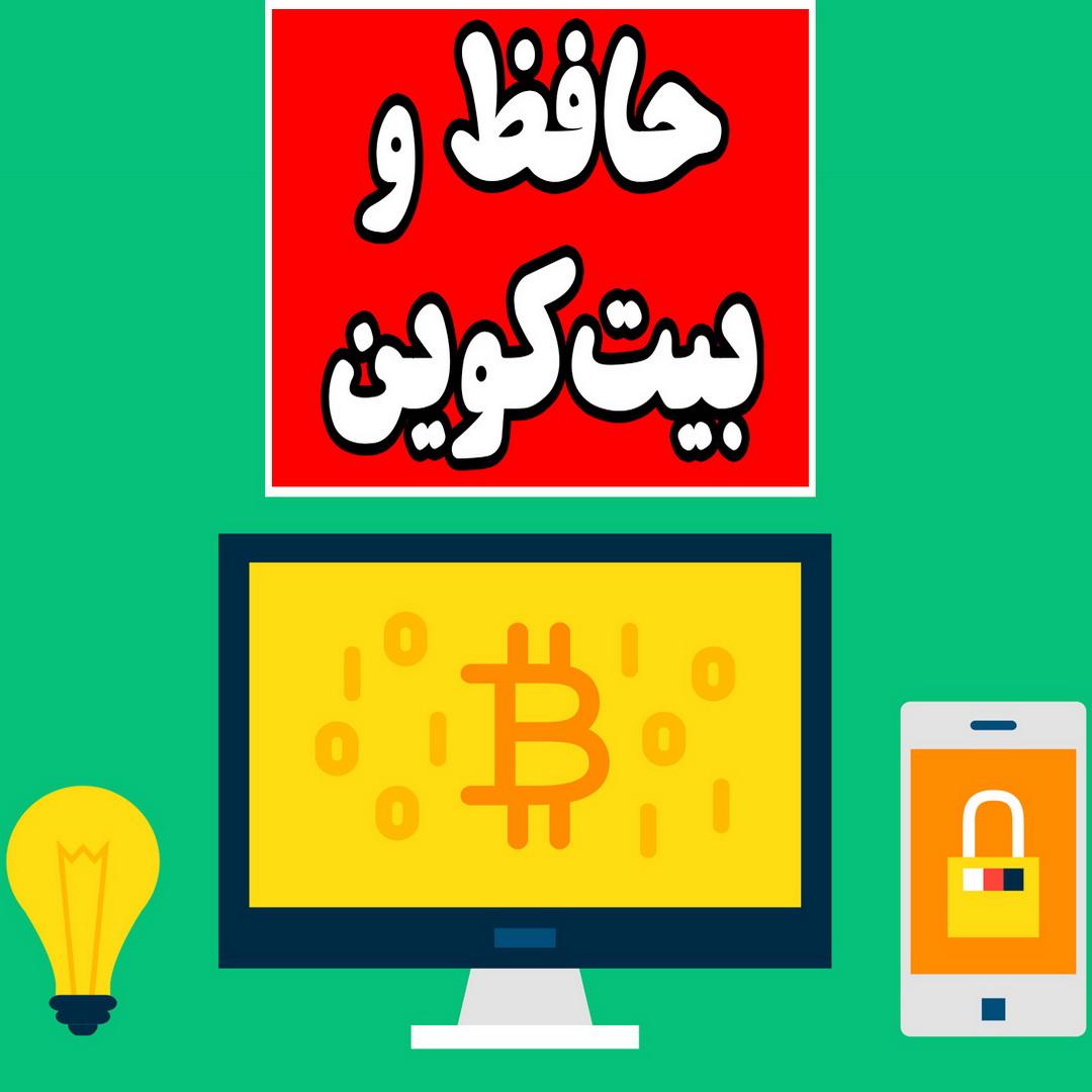 حافظ و بیتکوین (اشتراکات بیتکوین و جهان فکری و ترسیمی حافظ)